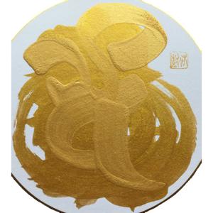 仏とFusion / 高次元&生命エネルギーをハイパワーインストール / GOLD BONJI® (丸型色紙、墨色:金と金)