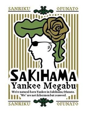崎浜ヤンキーメカブ※1パック250g、ご注文は2パックから※