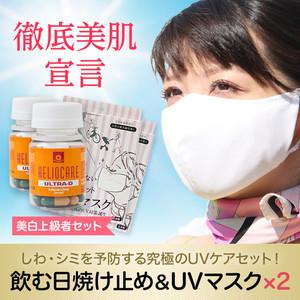 【送料無料】美白上級者セット(ヘリオケア&UVガードマスク x2)