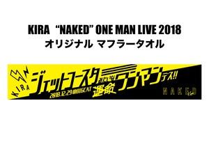 "KIRA""NAKED""ONE MAN LIVE 2018 オリジナル マフラータオル"