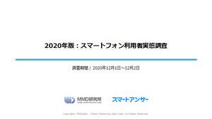 2020年版:スマートフォン利用者実態調査