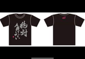 絶対負けないTシャツ(黒)