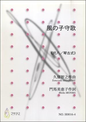 H0016-2 Kaze no Komori Uta(Sho and Piano/T. HISATOME  /Full Score)