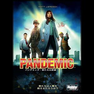 【未開封】パンデミック:新たなる試練 (Pandemic) 日本語版