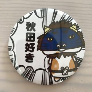 ニャゴロウ秋田好き缶バッジ