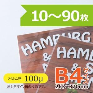 ラミネート加工 B4 100ミクロン 10枚~90枚