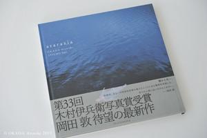 写真集『ataraxia』サイン本・数量限定