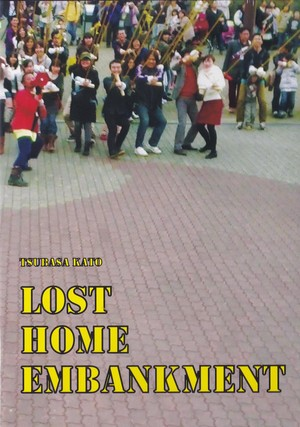 加藤翼 DVD「LOST HOME EMBANKMENT」
