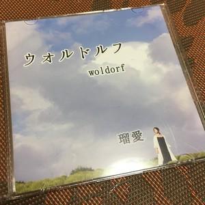 【CD】ウォルドルフ