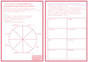 プレシャス・マミー手帳ワーク集(電子データ)