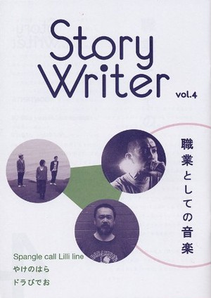 StoryWriter Vol.4