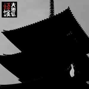 制作実績:大田区怪談「五重塔」