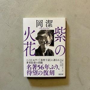 【新刊】紫の火花 | 岡潔