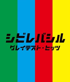シビレバシル BEST ALBUM ※先行特典終了