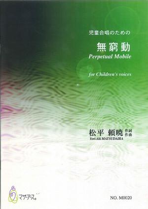 M0020 無窮動(児童合唱/松平頼暁/楽譜)