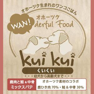 """オホーツク""""WAN""""derful food kuikui《鹿鮭ミックス》"""