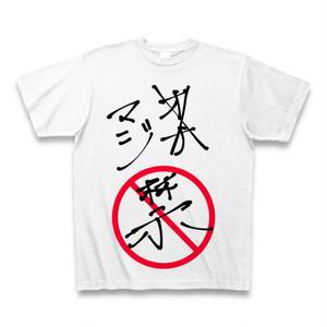 マジ禁Tシャツ