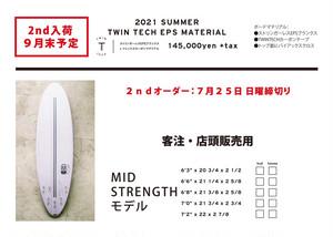 【ストックサイズ注文】【CHILLI SURFBOARDS】MID STRENGTH