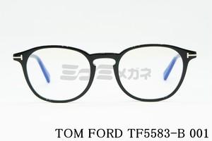 【正規品】TOM FORD(トムフォード) TF5583-B 001 メガネ フレーム ボストン クラシカルセルフレーム ブルーライトカット