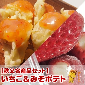 みそポテト・サクサク冷凍イチゴ【ちちぶ名産セット】