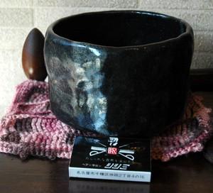 陶器 抹茶茶碗 1