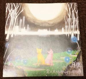 月陽:空と大地がひとつになる時(CD)