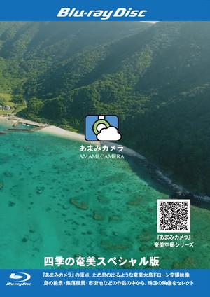 奄美大島ドローン空撮映像「四季の奄美スペシャル版」Blu-ray
