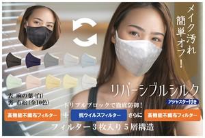 リバーシブルマスク 抗ウイルスフィルタ内蔵 お手入れ簡単 メイク汚れが落ちやすい