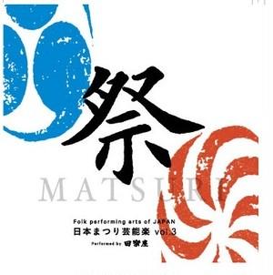 CD『祭-MATURI-』日本まつり芸能楽 vol.3