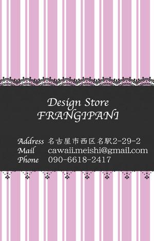 【FR-5】ストライプ・ピンク
