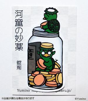 【Yumino】M-76 ステッカーM 河童の妙薬 錠剤