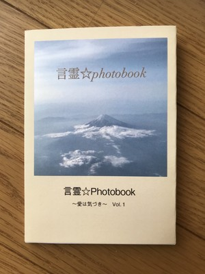 言霊☆Photobook~愛は気づき~Vol.1 小さな冊子が出来ました☆ プレゼント包装できます!