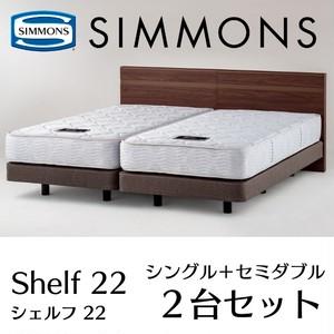 SIMMONS Shelf 22 2台セット シングル+セミダブル