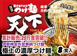 つけ麺 【送料無料!】ご自宅麺 つけ麺  8食入 チャーシュー メンマ入 極上の濃厚つけ麺 岐阜 本巣ご当地つけ麺 生麺 冷凍