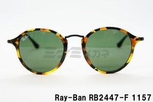 【正規取扱店】Ray-Ban(レイバン) RB2447-F 1157 49サイズ コンビネーション