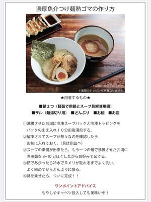 濃魚つけ麺熟ゴマ 2食セット