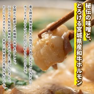 【単品】宮城県産牛もつ 300g/送料無料