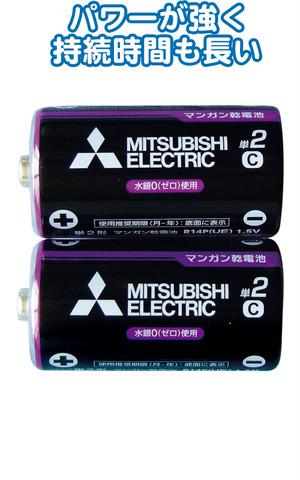 【まとめ買い=10個単位】でご注文下さい!(36-357)三菱 黒マンガン乾電池単2(2本入)R14PUE/2S