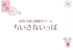 【謎解き】森野柚奈×ARROWS「ちいさないっぽ」