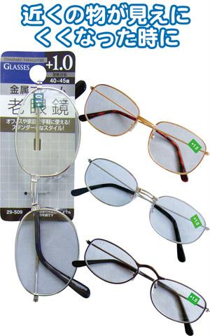 【まとめ買い=12個単位】でご注文下さい!(29-509)金属フレーム老眼鏡(+1.0)