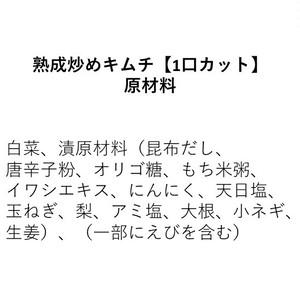 熟成炒めキムチ【1口カット】(110g×1個)
