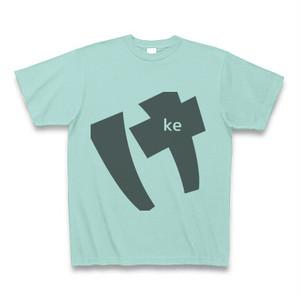 「け」Tee(ひらがなTシャツシリーズ)
