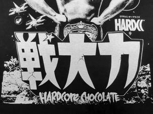 力/力大戦(セイバーブラック) / ハードコアチョコレート