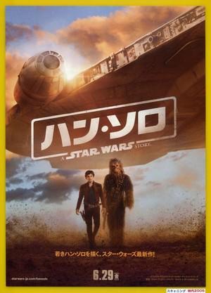 (1)ハン・ソロ STAR  WARS  STORY