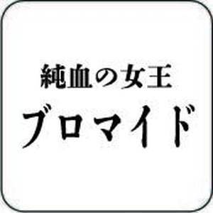 純血の女王 キャラクターブロマイドセット(4枚セット)