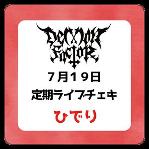 【19日定期ライブ】ひでりピンチェキ【予約商品】