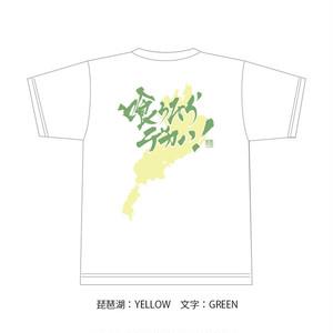 大きなサイズ グリーン&イエロー ★2018夏 喰うたらデカい!ドライTシャツ★