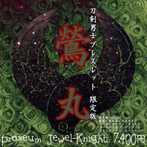 055:鶯丸 刀剣男士ブレスレット 限定版 ver.3.01