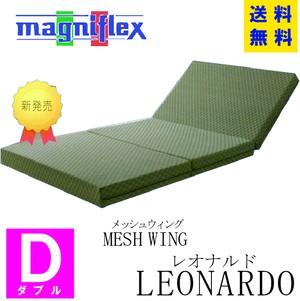 マニフレックス・三つ折タイプ メッシュウィング・レオナルド・ダブル