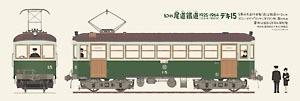 しおり 幻の尾道鐵道「デキ15」